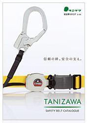 catalog_safetybeltTanizawa