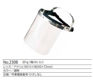 YF 230B