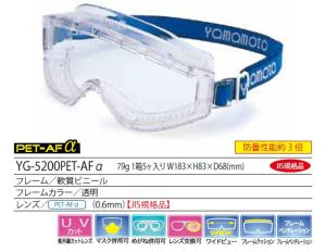 YG 5200 PET-AF