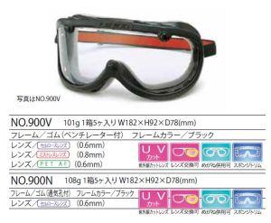 YG 900V